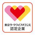 東京ワークライフバランス 認定企業