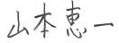 山本さん署名